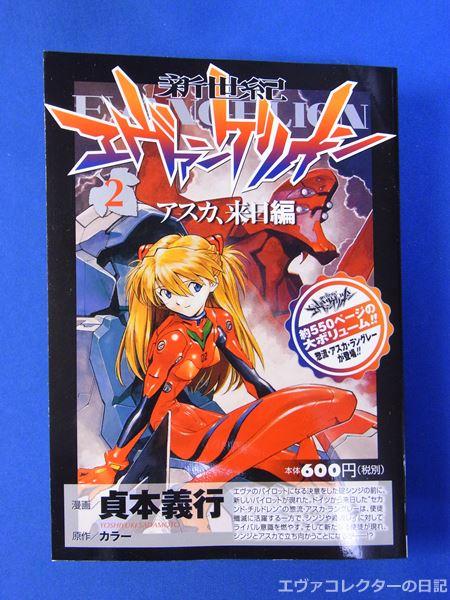 貞本エヴァコミックス、コンビニ販売版の550ページ。第2巻はヤアスカ来日編