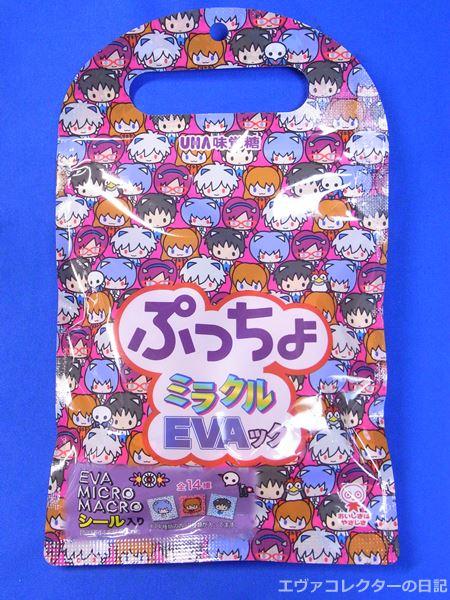 ぷっちょとエヴァのコラボお菓子。eva micromacro