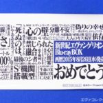 エヴァグッズ No.662 新世紀エヴァンゲリオン Blu-ray BOX 発売記念ステッカー