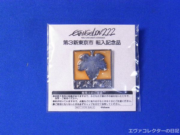ヱヴァンゲリヲン新劇場版:破 EVANGELION:2.22 NOGUCHI verのイベント会場での入場証代わりだった第3新東京市のピンズ