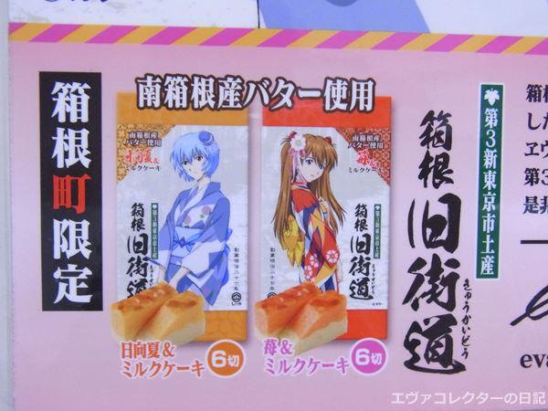 箱根のエヴァ土産「箱根旧街道」の商品パッケージ
