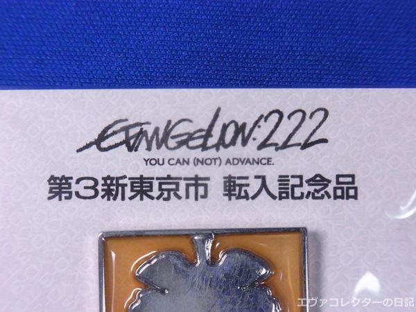 第3新東京市転入記念品のピンズ