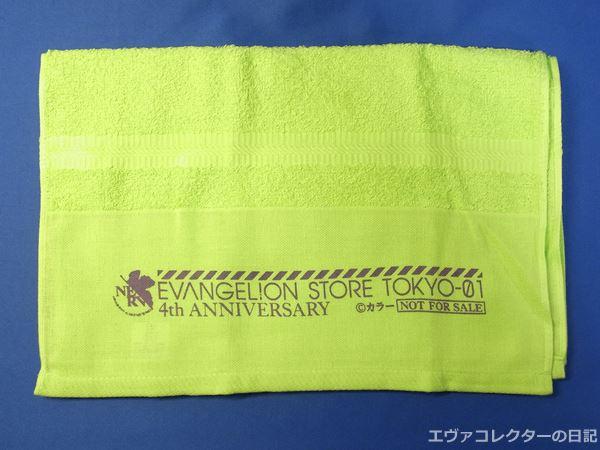 タオルにはEVANGELION STORE TOKYO-01 4thanniversaryの文字がある