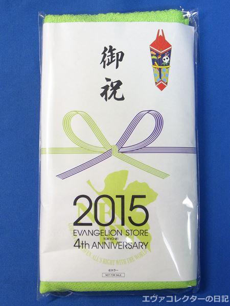 EVANGELION STORE TOKYO-01 エヴァストア 4周年記念タオル