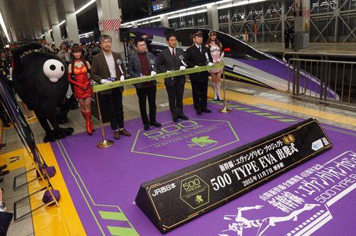 山陽新幹線「500 TYPE EVA」 エヴァ新幹線コラボの記念式典