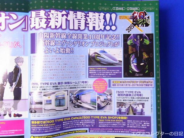 ヤングエース2015年11月号 エヴァ新幹線
