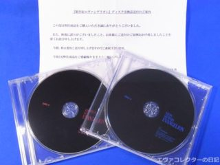 不具合のあった『新世紀エヴァンゲリオン』のBlu-ray及びDVDの交換品が届きました