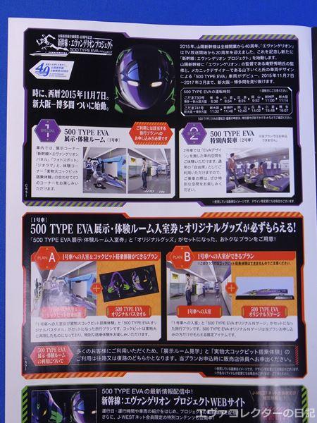 JTBのエヴァ新幹線プランでは「500 TYPE EVA」のNゲージがプレゼントされる