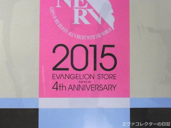 2015年エヴァストア東京はオープンから4周年
