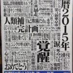 エヴァグッズ No.700『新世紀エヴァンゲリオン』Blu-ray & DVD-BOX 発売告知B2ポスター