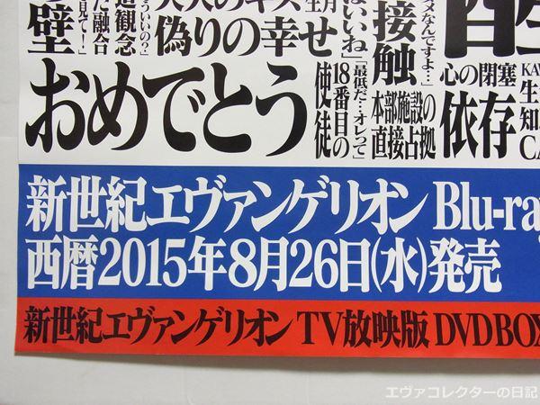 エヴァblu-ray DVDの発売日