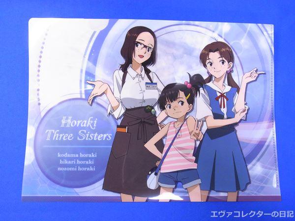 エヴァ新幹線プロジェクトで新たに登場した洞木三姉妹のクリアファイル