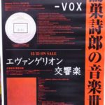 エヴァグッズ No.725 『エヴァンゲリオン交響楽』&『EVANGELION-VOX』販促ポスター