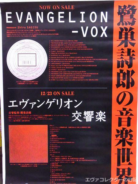 『エヴァンゲリオン交響楽』&『EVANGELION-VOX』販促ポスター