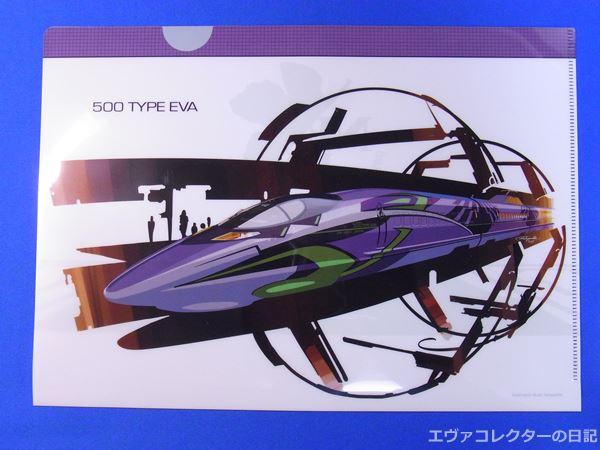 エヴァ新幹線「500 TYPE EVA」のクリアファイル