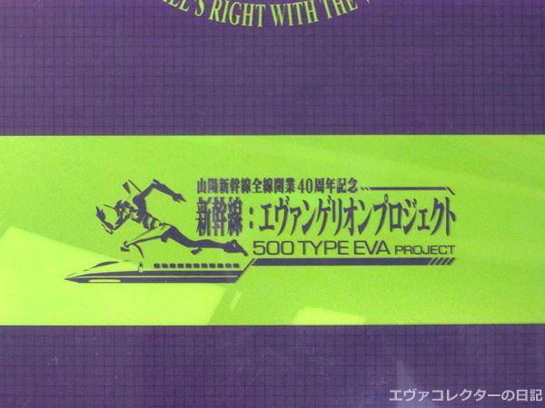 「新幹線:エヴァンゲリオンプロジェクト」のロゴが入ったクリアファイル