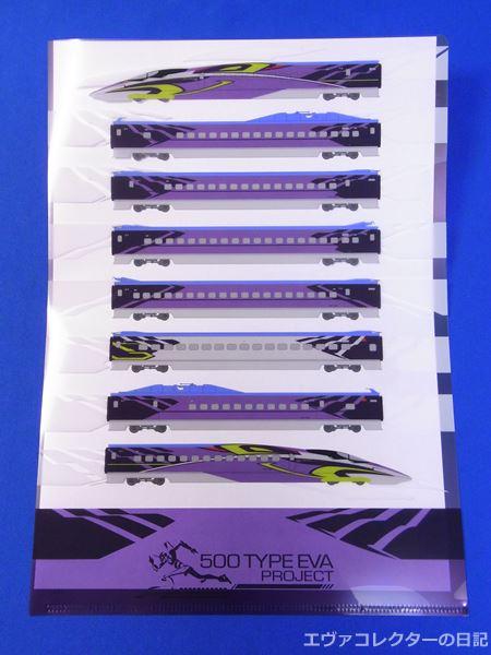 エヴァ新幹線「500 TYPE EVA」の車両が描かれたクリアファイル