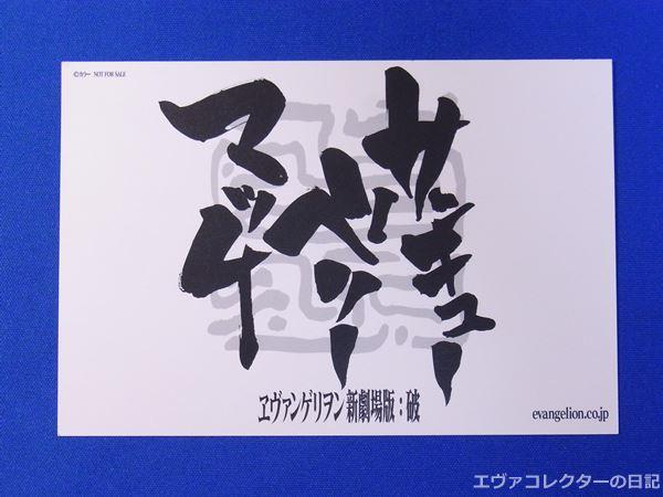 鶴巻和哉監督によるエヴァ破動員記念文字、サンキューベリーマッチ