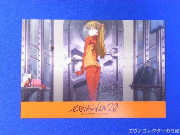 エヴァ破公開時の大入り御礼ポストカードのイラスト。プラグスーツ姿のアスカ