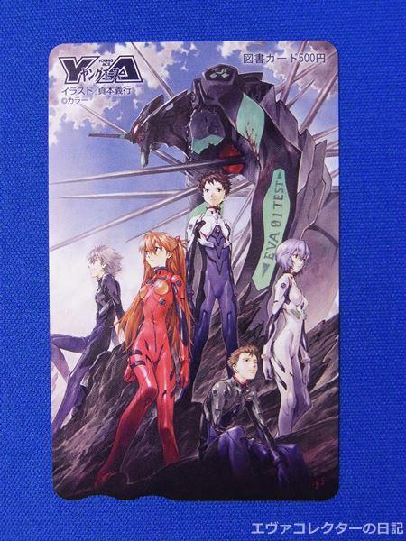 エヴァコミックス第14巻の限定版イラストの図書カード