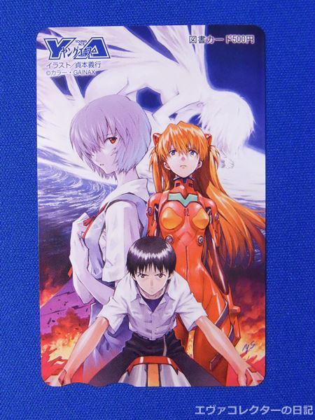 エヴァコミックス第13巻の限定版イラストの図書カード