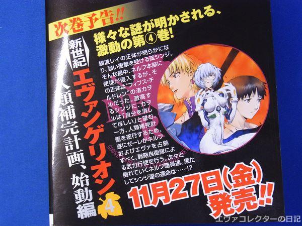 次巻発売予告は、コミックスの裏で告知