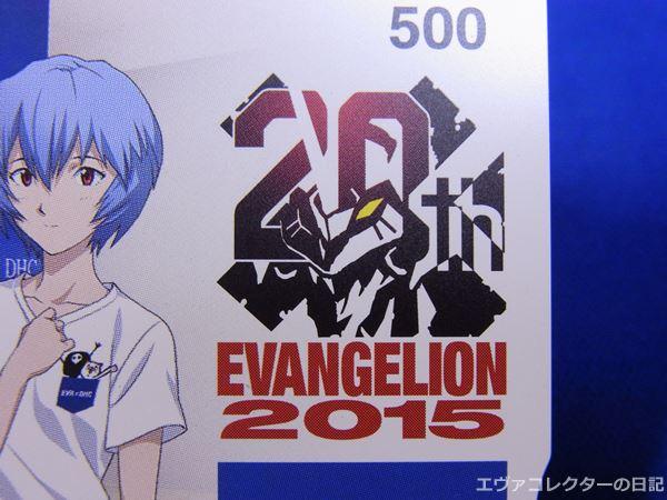 エヴァ20周年記念ロゴ入りクオカード