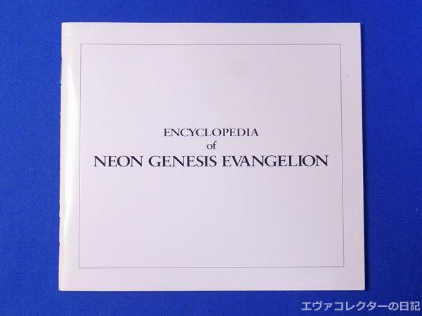 エヴァのサントラ第1弾NEON GENESIS EVANGELIONに付属していた設定資料集