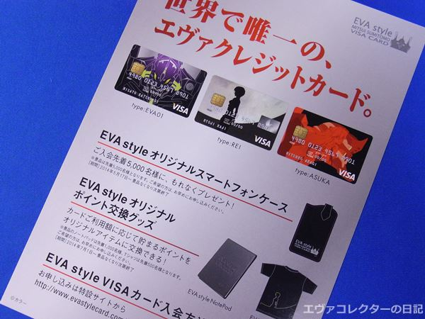 EVA style VISA CARDの宣伝用チラシ