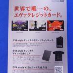 エヴァグッズ No.749 エヴァクレジットカード「EVA style VISAカード」チラシ