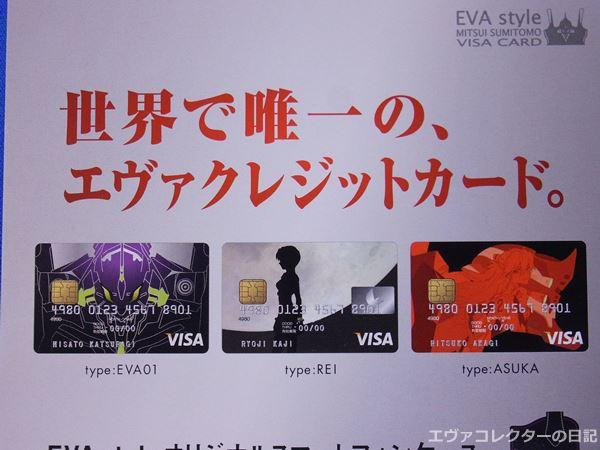エヴァクレカ全3種類のカードデザイン