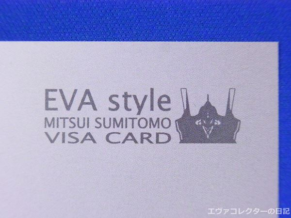 EVA style VISA CARDのロゴマーク