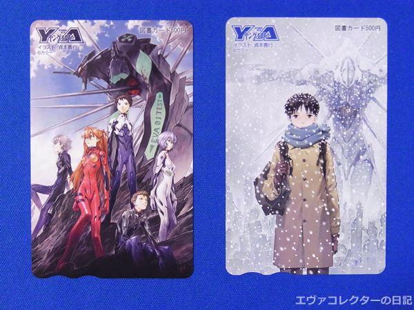 新世紀エヴァンゲリオン コミックス第14巻の限定版・通常版表紙イラストを使用した図書カード