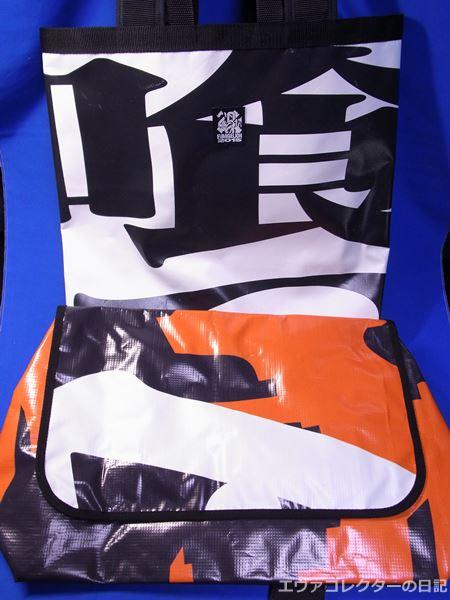 『ヱヴァンゲリヲン新劇場版:破』の公開記念及び『新世紀エヴァンゲリオン』のBlu-ray BOX、DVD BOX発売記念の懸垂幕を使用したバッグ。2種類。