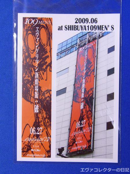 ヱヴァンゲリヲン新劇場版:破の公開時、渋谷109に掲示された懸垂幕。