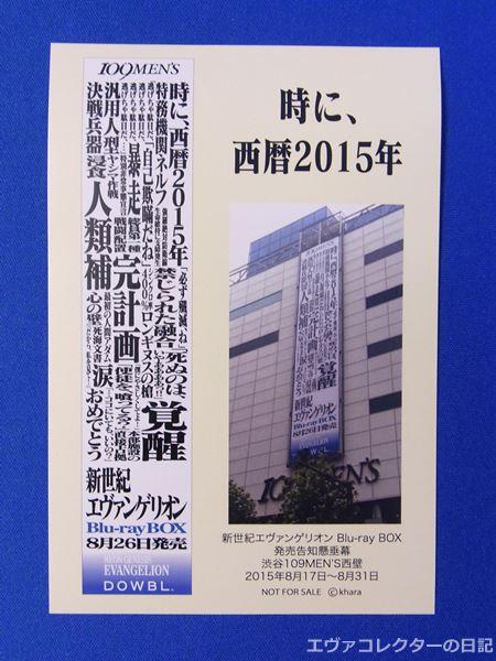 『新世紀エヴァンゲリオン』のBlu-ray BOX、DVD BOX発売記念の懸垂幕。渋谷109に展示された