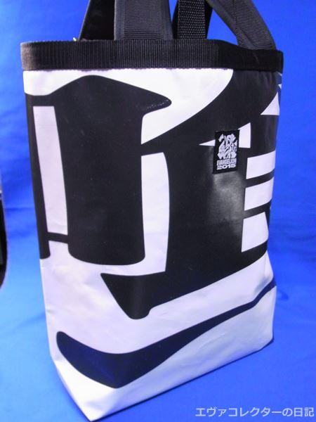 『新世紀エヴァンゲリオン』のBlu-ray BOX、DVD BOX発売記念の懸垂幕を使用したバッグ。実物から切り取られ製作された