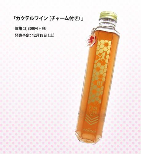 EVANGELION STORE TOKYO-01オリジナル カクテルワイン