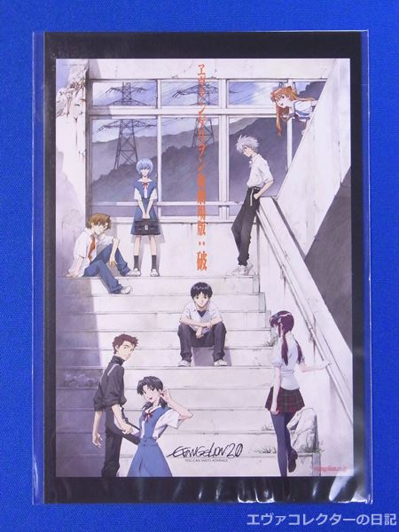 ヱヴァンゲリヲン新劇場版:破のポスター柄を使ったポストカード。階段