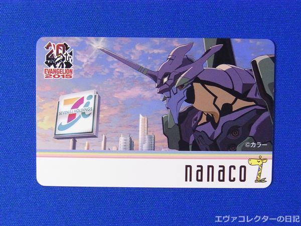 エヴァ仕様のナナコカード エヴァ20周年記念カード