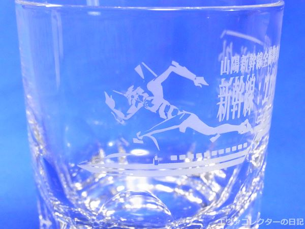 エヴァ新幹線 走るエヴァ初号機のイラストがはいったグラス