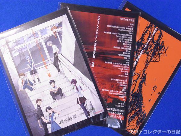 EVANGELION STORE オフィシャル版 新劇場版ポスター ポストカード エヴァ破のポスター柄3種