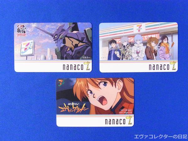 新世紀エヴァンゲリオン セブン-イレブン限定 nanacoカード 全3種コンプリート