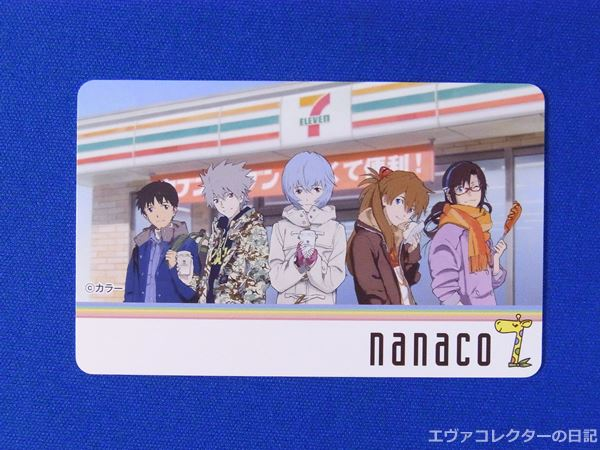 セブン-イレブンとエヴァのコラボ描き下ろしイラストを使用したnanacoカード