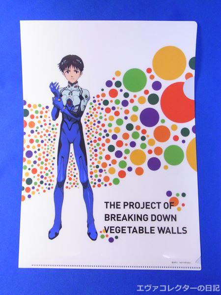 カゴメの野菜の壁破壊プロジェクトで配布されたシンジのクリアファイル