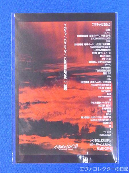 ヱヴァンゲリヲン新劇場版:破の赤い海というポスター