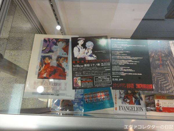 新宿ミラノ座 ラストショーでエヴァが上映された時に展示されていたグッズ