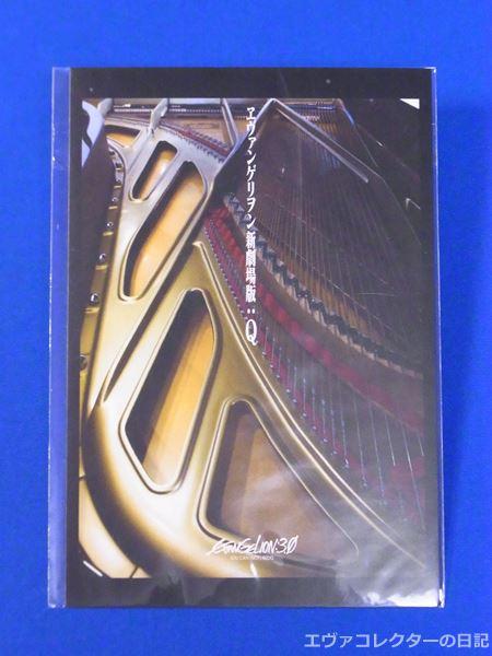 ヱヴァンゲリヲン新劇場版:Qのピアノポスター