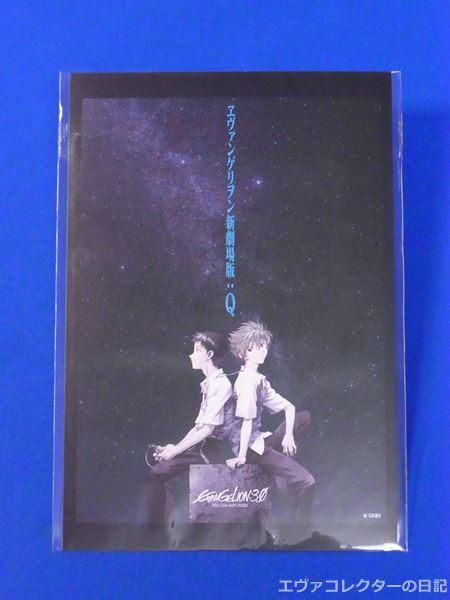 二人で音楽を聴くシンジとカヲル。貞本義行氏によるQのイラスト