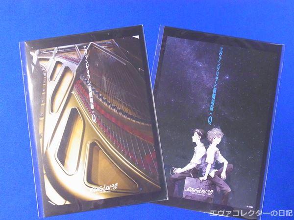 ヱヴァンゲリヲン新劇場版:Qのポスターイラストを使用したポストカード